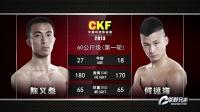 """CKF北京站  """"鬼手""""VS'旋风腿""""  60公斤级  原野兄弟版权"""