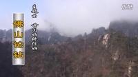 佛山论钻MV(高清)