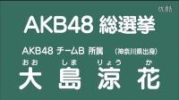 【字幕】大島涼花第 36th 第六次总选 政见