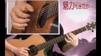 【开心学吉他】青鸟吉他视频教学,青鸟独奏指弹,青鸟吉他谱 简单版