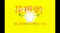 李飛爆笑视频——西游路上