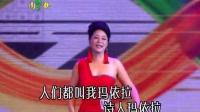 王莉-玛依拉变奏曲-国语(午台版)