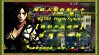 大型自制关卡 2754 HyperSquare【精彩片段演绎】引诱摧毁机器人