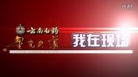 【星光大道】1号刘军爆料原来郭美美也是陕北人
