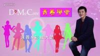 欣兰DMC青春学堂-01