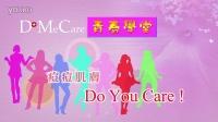 欣兰DMC青春学堂-04