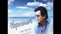 泰国电影《追爱高手》-泰国派 插曲เพียงสบตา.mp3