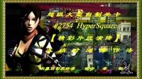 大型自制关卡 2754 HyperSquare【精彩片段演绎】冻结时间操作法
