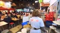 舌尖上的香港(3)饭 《世界传统美食》