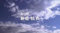 SONY WALKMAN「Play You」3000+1の歌声Project by 新垣結衣
