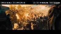 《明日边缘》预告片:30秒Live中文字幕预告片