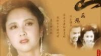 《相见难别亦难》 演唱: 吴静
