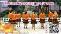浦城县临江镇水东村红娘子广场舞 火火的姑娘有歌词原创视频