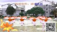 浦城县临江镇水东村红娘子广场舞 好日子扇子舞有歌词原创视频