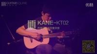 吉他平方 KANE KT02