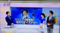Together on ice 日本电视台新闻