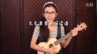 小凤尤克里里自学入门教程 第五课(尤克里里如何读谱,C大调音阶怎么弹)