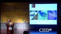 CIID设计师峰会沈阳站——林振中