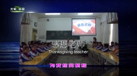 张丽娜:感恩老师主题班会
