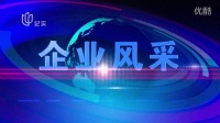 上海纪实频道 企业风采栏目 独家访谈 浩力森涂料