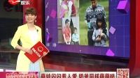 萌娃闪闪惹人爱 奶爸同样萌萌哒 SMG新娱乐在线 20140704 标清