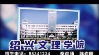 绍兴文理学院成人学院视频