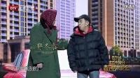 郭冬临 2014北京卫视春晚小品《亲人》高清