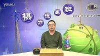 棋力提高班(中级)第03期 板六(三)_标清