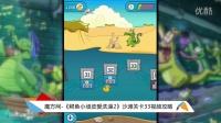 《鳄鱼小顽皮爱洗澡2》沙滩关卡33视频攻略