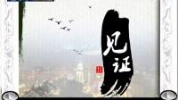 重庆电视台《见证》专访:重庆美思路饰品连锁总经理贺兴建