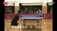 【大川教学】第1期 松平健太 乒乓球侧切侧挤技术 马琳的噩梦