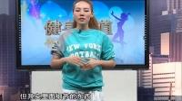 国际瑜伽教育学院 健身有道 爵士舞(五)
