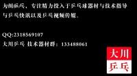 【大川教学】第2期 松平健太 下蹲式乒乓球发球技术