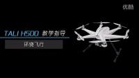 华科尔TALI H500环绕飞行 操作指导视频