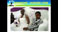 西班牙语新闻讲解:南非一8岁男孩迎娶61岁新娘
