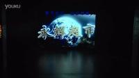 重庆永辉超市2014跨年晚会编排---荧光舞【贵阳快闪舞蹈联盟】