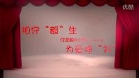"""2014年5月20日婚礼微电影《相守""""毅""""生,为爱停""""刘""""》"""