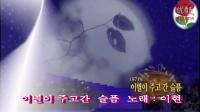 韩国歌曲[이별이 주고간 슬픔]