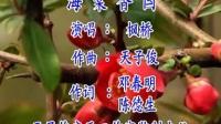 海棠香国【邓春明风之棂遗作】