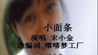 神曲 小面条 爆屌来袭嘻嘻【嘻嘻梦工厂】第三期
