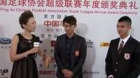 2014中超联赛颁奖典礼 走红地毯仪式 足协掌门人张剑受访