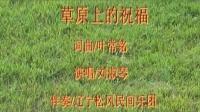 首届草原歌曲大赛参赛作品:草原上的祝福