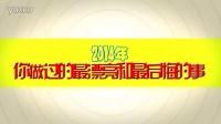 03 年末畅谈中国人的2014