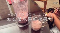 SUVI-How do make a Juicy O(怎么做水果鲜榨果汁)