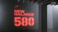 New Balance 580 新街头主义