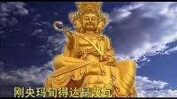 普贤行愿品回向部分(藏文版)