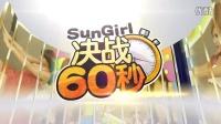 [SunGirl]决战60秒 第二集(婠妍、张家瑜)
