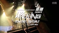 《衛蘭 Janice Walking To The Future Live 2014》9月15日公開發售