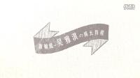 婚礼视频 新娘纸 成长历程 14.10.29