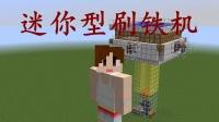 我的世界☆明月庄主《迷你版刷铁机Minecraft》